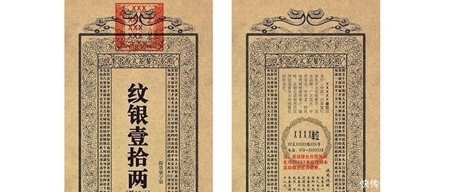【草丁图书馆】古代银票看似只是一张薄薄的纸,为什么却没有人造假呢?奸商:太难了!