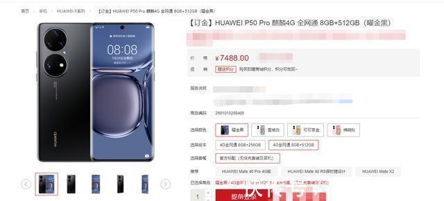 ip68|华为P50系列已经发布,可惜没有5G,网友:4G还这么贵?