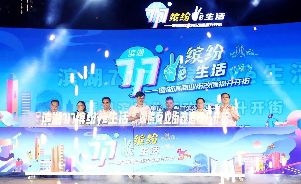 """无锡首条""""国字号""""商业街全新亮相,助力滨湖""""缤纷,Ye,生活"""""""