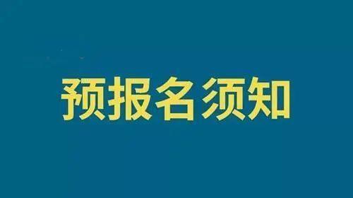 【考研管家】21考研最新网报信息公布,21考研最新招生信息汇总!
