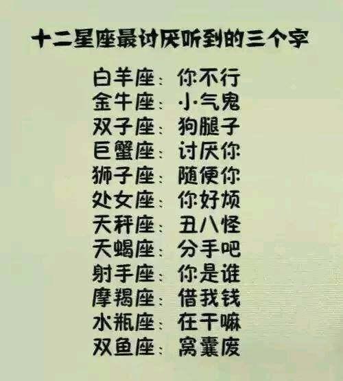 十二星座愛一個人明顯的星座,誰會變得不自信,誰會變得願意妥協