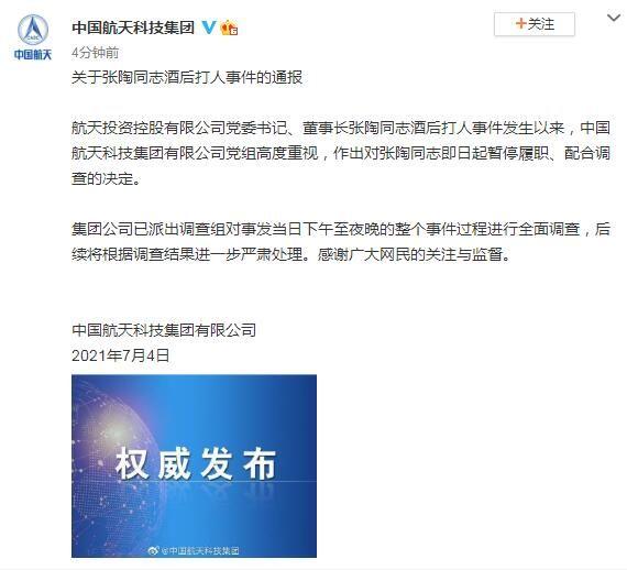 """中國航天科技集團通報""""張陶同志酒後打人事件"""":即日起暫停其履職、配合調查"""