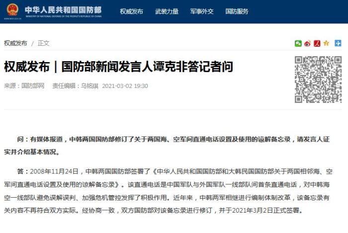 中韩两国修订海空军间直通电话设置及使用谅解备忘录国防部回应