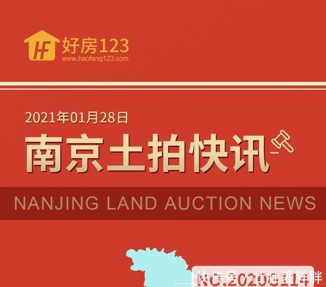 南京今日10幅地块出让,两块涉宅地块结果已出