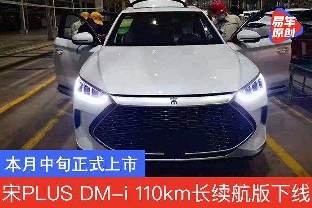 宋PLUS DM-i 110km長續航版本下線 本月中旬正式上市