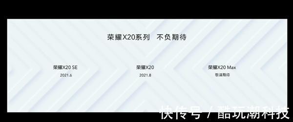 ufs3.1|7.2英寸巨屏6000mAh电池 荣耀X20 Max即将到来