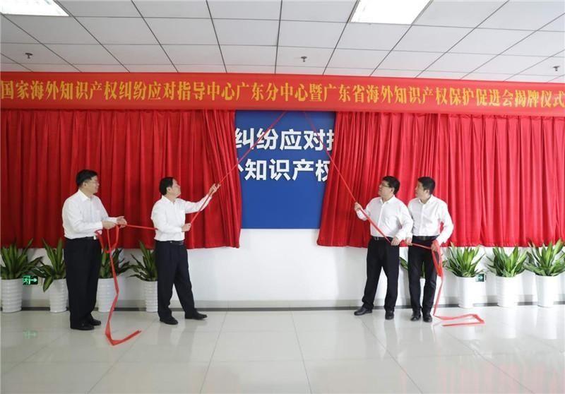 广东省海外知识产权保护促进会揭牌亮相