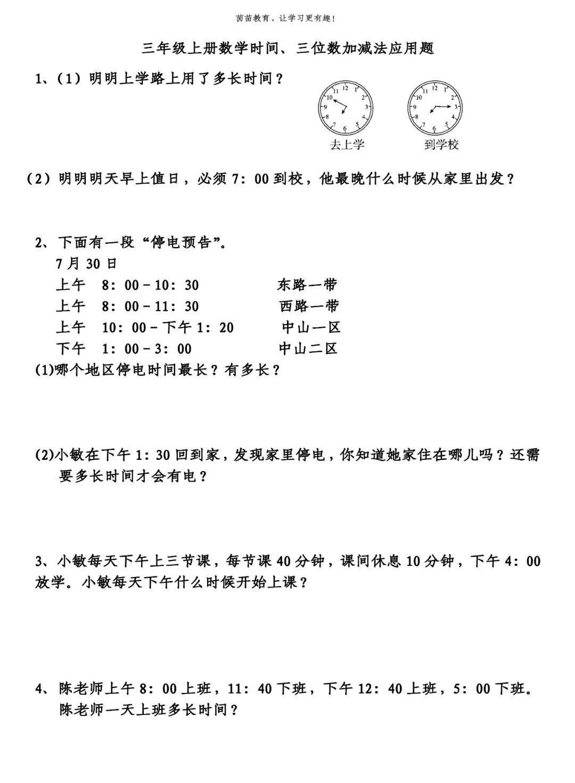 三年级上册数学应用题专项练习,可打印附答案