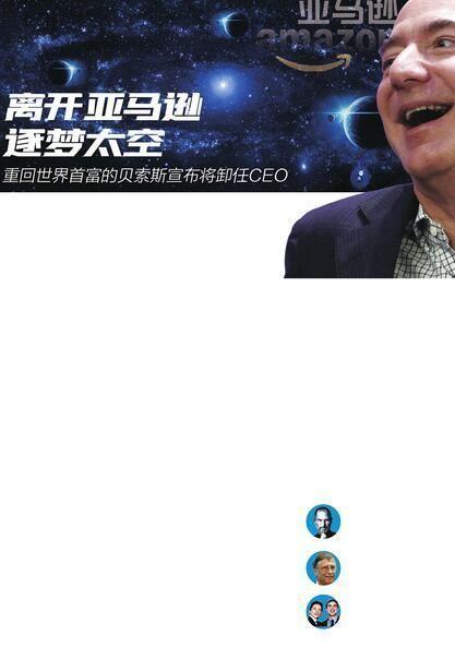 马斯克|离开亚马逊逐梦太空 重回世界首富的贝索斯宣布将卸任CEO
