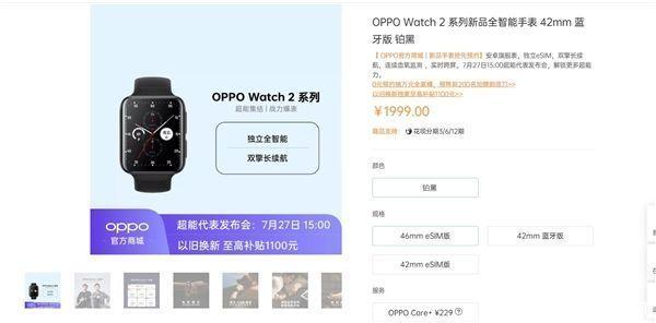 超级玩家 安卓手表天花板!OPPO Watch 2系列发布:双系统/1299起