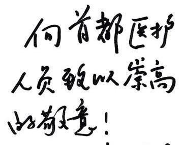 清逸 冯小刚的硬笔书法潇洒秀劲,清逸苍润,网友不愧是大导演