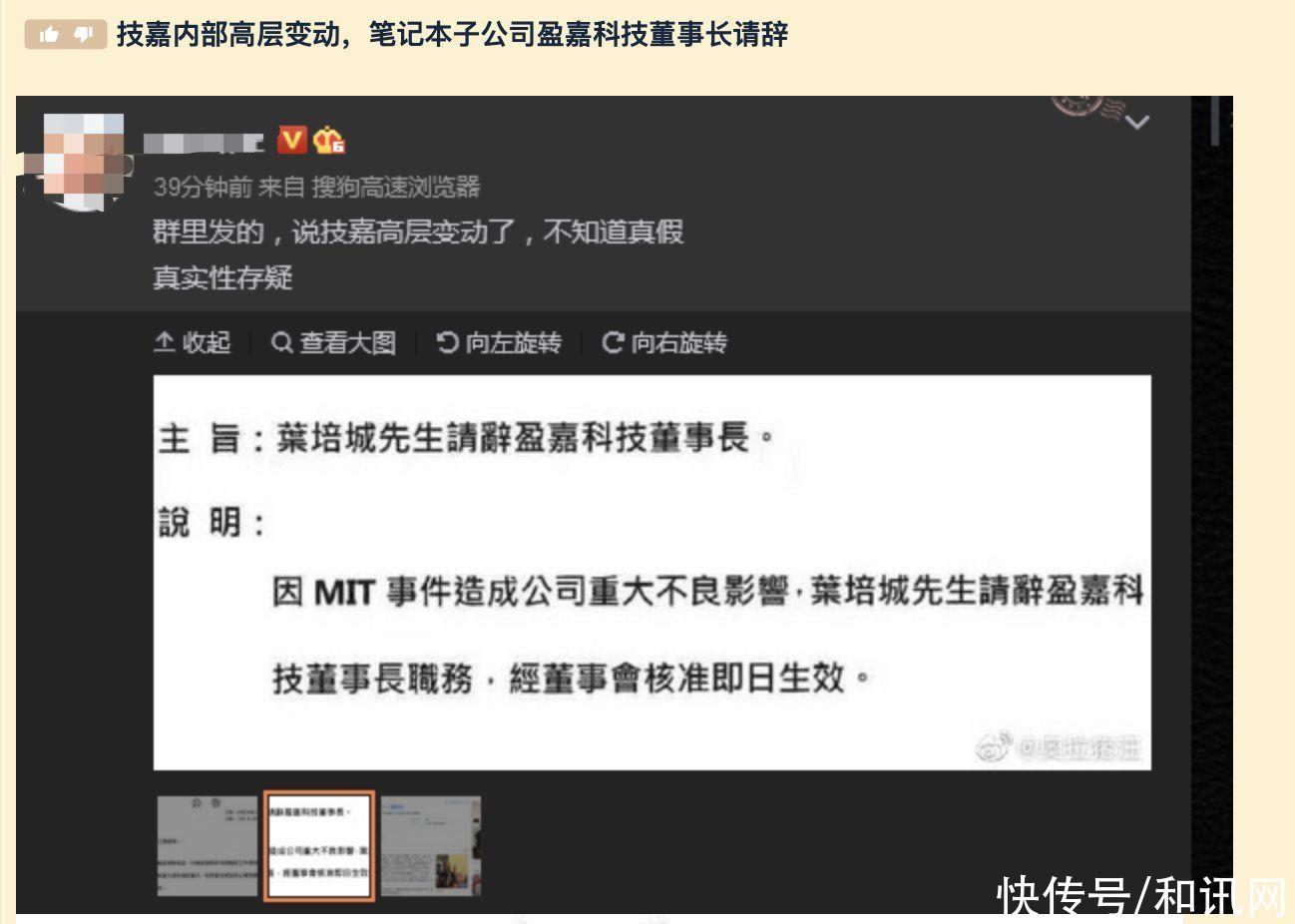 """技嘉科技貶低""""中國制造""""餘波:創始人葉培城請辭盈嘉科技董事長,兩位高管被開除"""