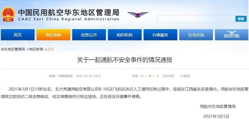 江西一飞机坠毁,民航华东地区管理局启动二级应急响应