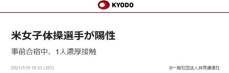 東京奧運會美國代表團一選手新冠病毒檢測結果呈陽性