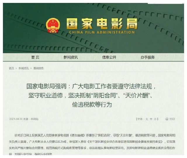 受鄭爽連累,投資《倩女幽魂》的北京文化被停牌了