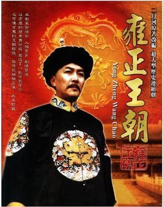 《雍正王朝》中,老八與老十四為什麼忽略掉了老四胤禛這個大敵呢