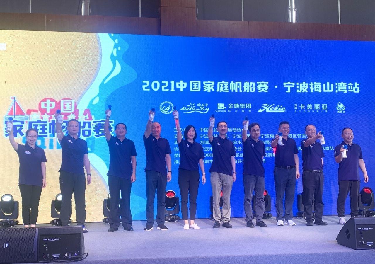 2021中國傢庭帆船賽寧波梅山灣站今日開賽