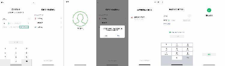 新功能!微信支付上线免输卡号绑卡已支持多家银行卡绑定