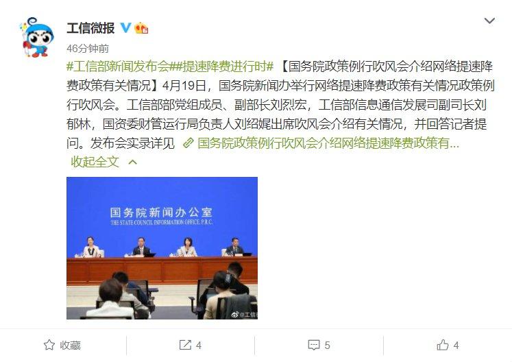 工信部劉烈宏:提速降費成果顯著,繼續實施精準降費