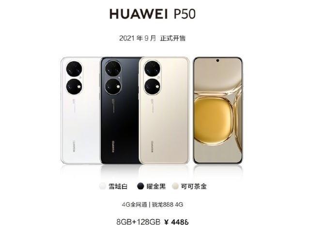 长焦镜头 华为P50系列发布!搭载骁龙888/麒麟9000芯片,全系不支持5G