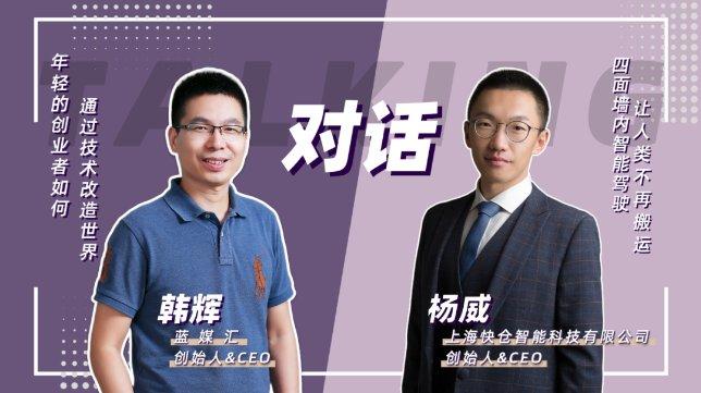 對話快倉CEO楊威:技術改造世界,理工男的浪漫與想象