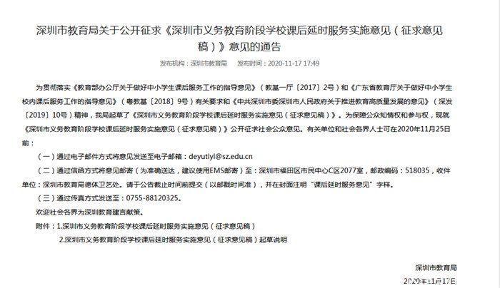 群炸|深圳中小学拟延后两小时放学,家长群炸开锅!但真相是……