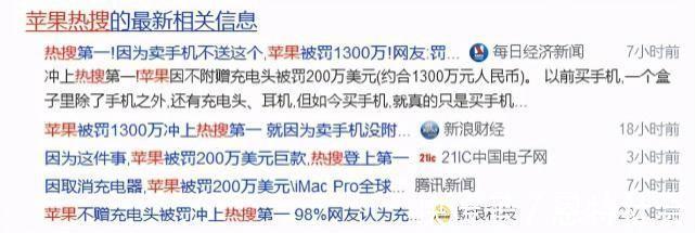 爱驰汽车 200万美元罚款不痛不痒,苹果公司带坏的风气应该从哪找回来?