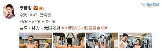 年過半百的李若彤,身材如此有料,65歲的張豐毅身材竟不輸半分