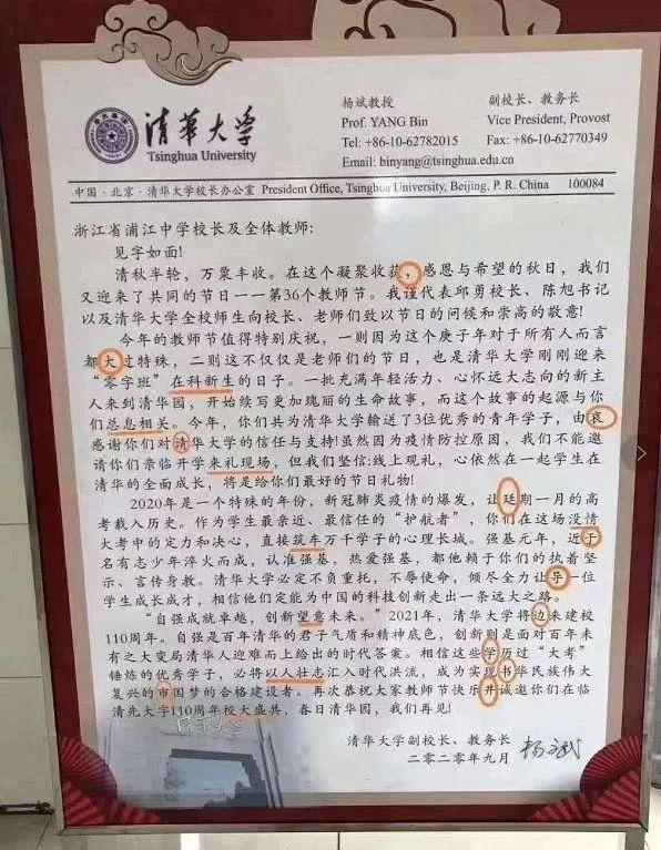 浙江省浦江中学道歉:给清华大学带来了不良影响
