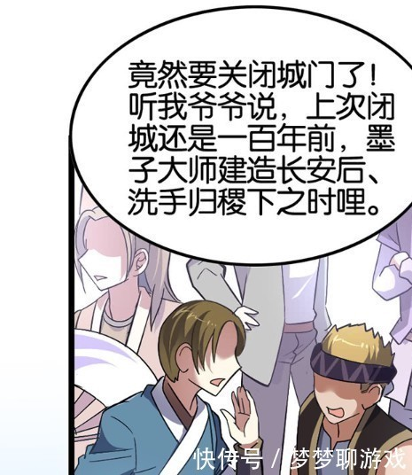 王者荣耀漫画;长安城由于人员过多,即将开始关闭城门半个月,不允许出入!