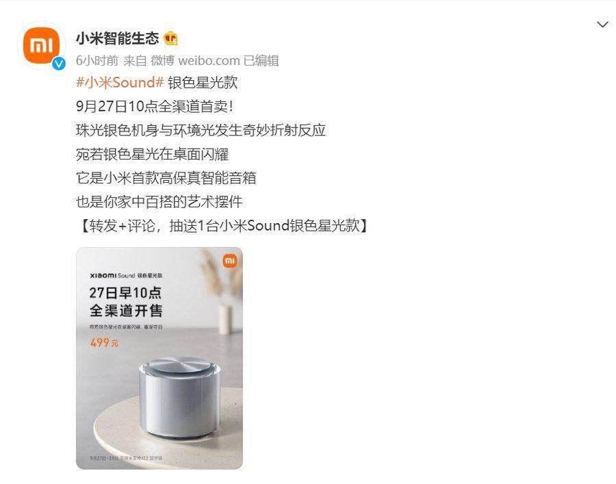 星光 小米Sound银色星光款公布,9月27开售