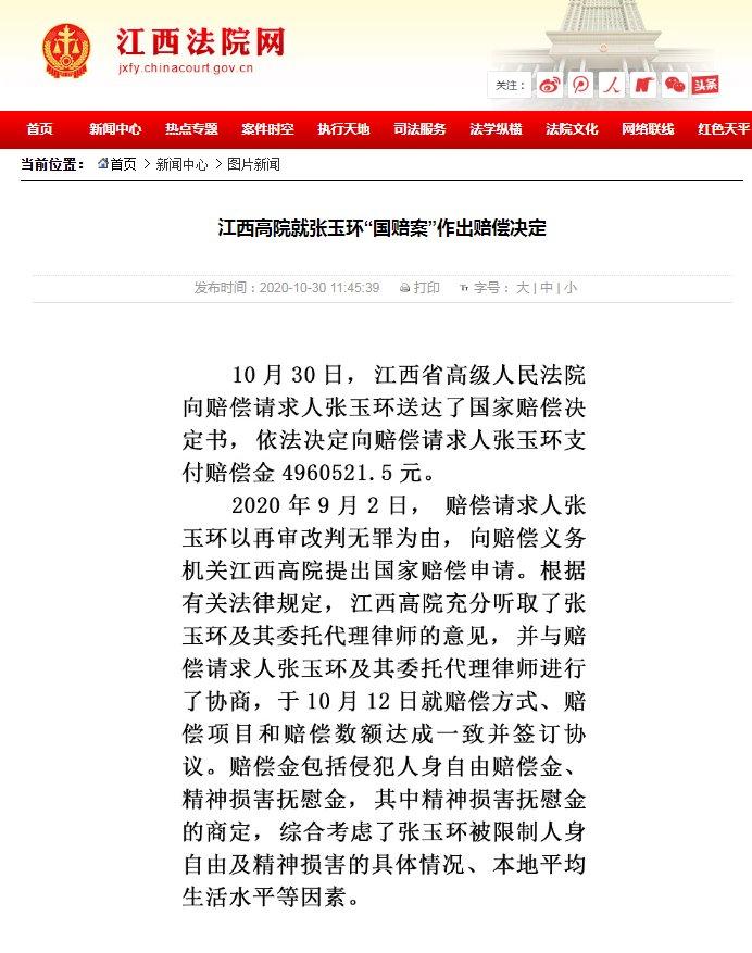 张玉环获国家赔偿496万