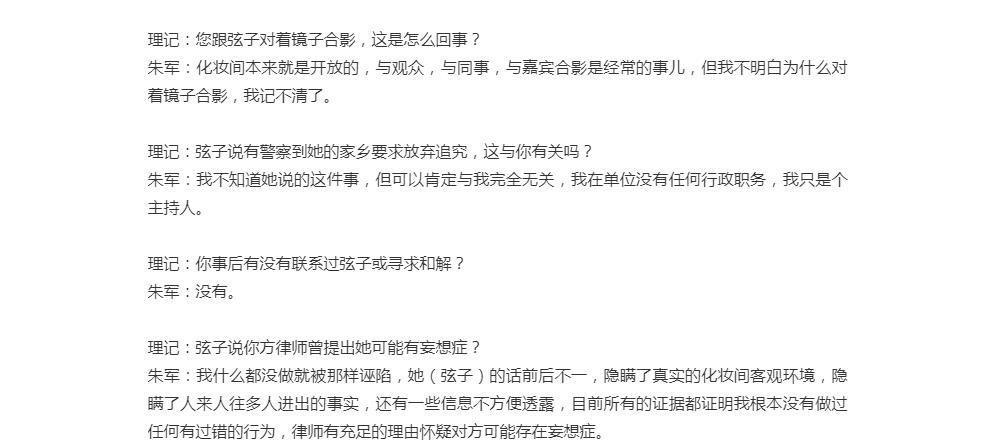 弦子公開被騷擾細節,朱軍首次發文回應:從未碰過她一分一毫