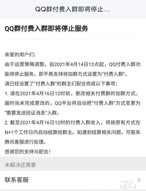 騰訊官方發佈公告:QQ這項收費功能停止服務