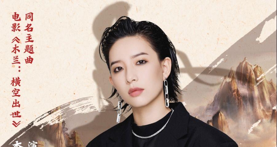 李斯丹妮献唱国漫电影《木兰:横空出世》主题曲 最新定档10.3