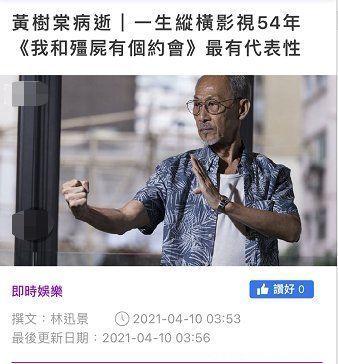 又一老藝術傢患癌去世!享年77歲,港圈兩個月內連走4位戲骨