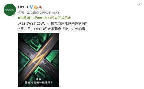 oppo 除了快,OPPO还能给手机充电带来什么改变?闪充开放日见分晓