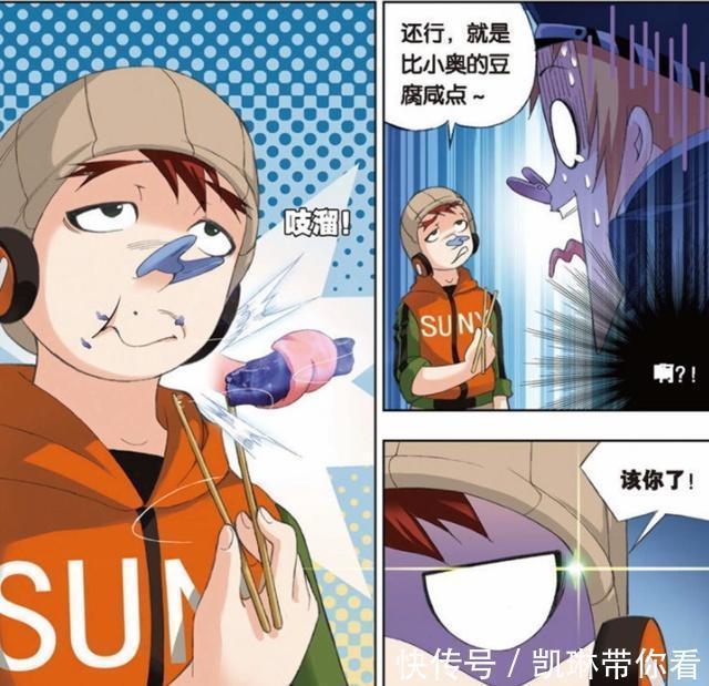 小舞 斗罗大陆:奥斯卡的豆腐很臭?至尊豆腐帝给出答案