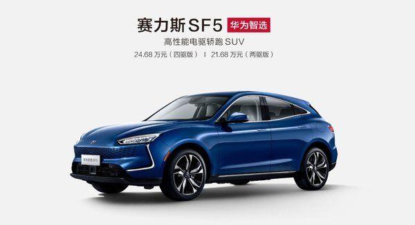 華為開賣的第一款車 賽力斯華為智選SF5兩日訂單破3000