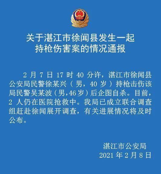 廣東湛江一民警持槍擊傷同事後企圖自殺,目前2人仍在搶救