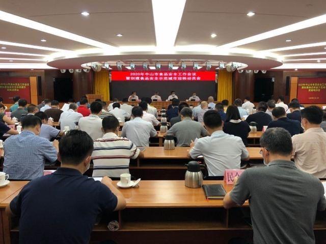 中山2019食品安全白皮书发布,未发生重大以上级别安全事故