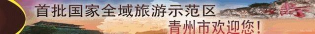 膠東五市一體化線路採風行活動走進青州
