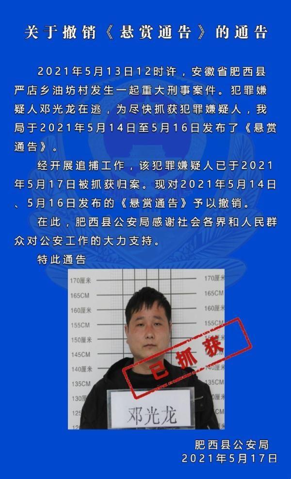 嫌疑人邓光龙17日上午在长丰被抓获 肥西警方撤销悬赏通告