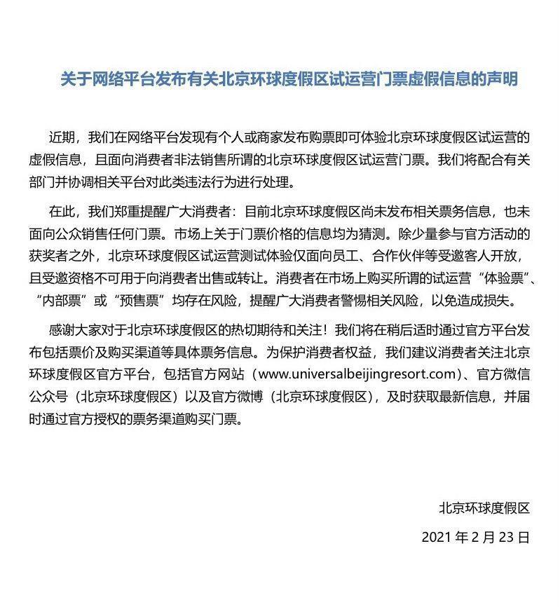 北京环球度假区试运营门票发售?官方辟谣