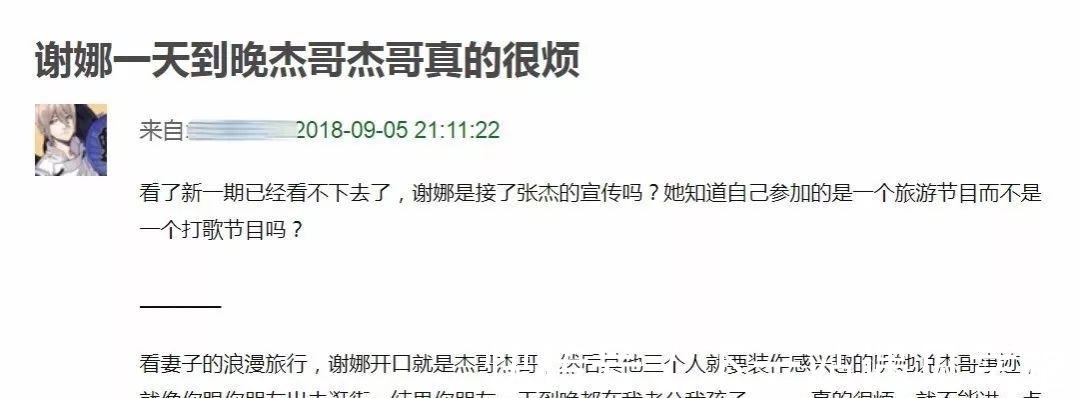 章子怡 谢娜粉头宣布脱粉!还强硬反怼了……