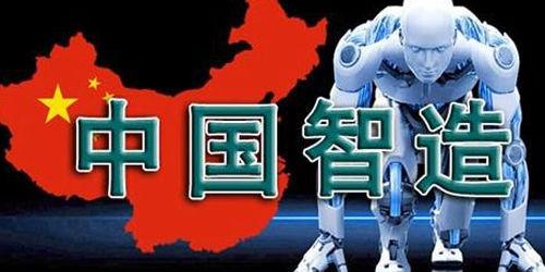 """外媒:""""中國智造""""的快速發展令人欽佩"""