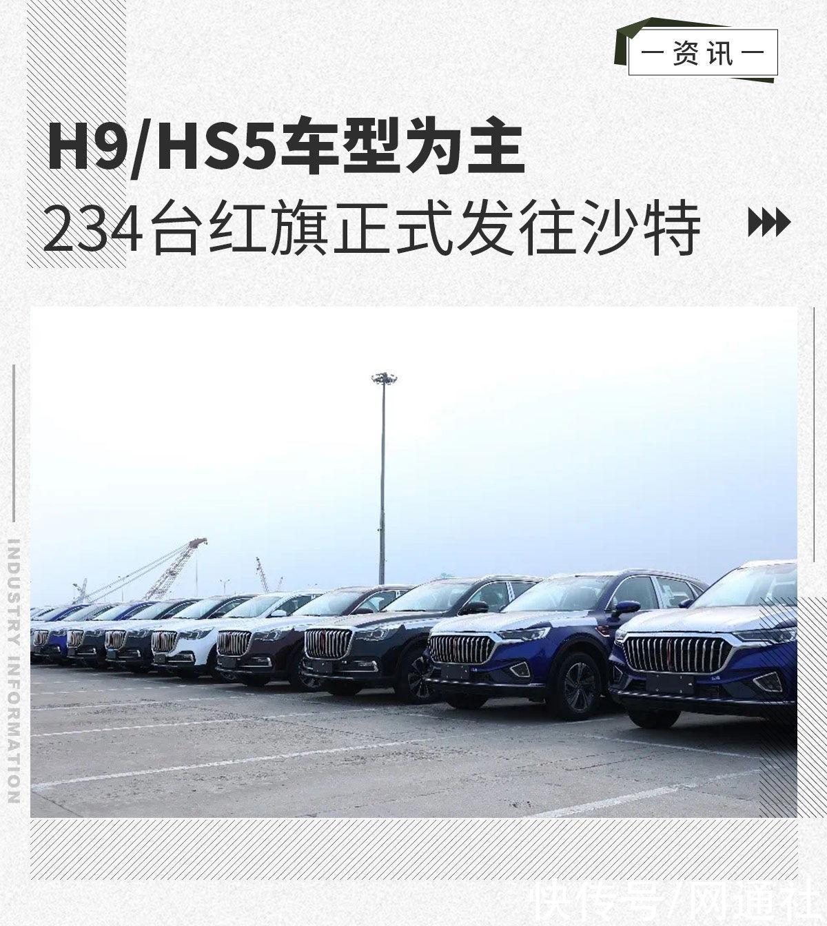H9/HS5車型為主 234臺紅旗正式啟程發往沙特