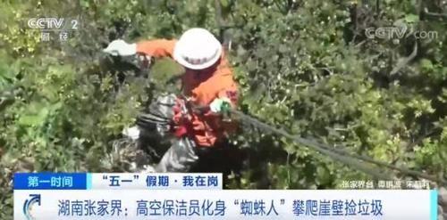 高空保潔員化身「蜘蛛人」飛檐走壁,在千米懸崖絕壁邊撿拾垃圾