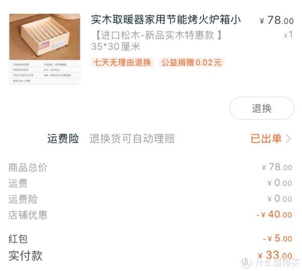 好物低价 篇一:28元暖脚神器,要实木!要无漆!还要0甲醛!
