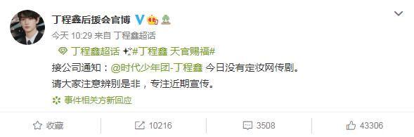 丁程鑫后援会否认出演《天官赐福》,暂无拍摄计划,书粉要如愿了